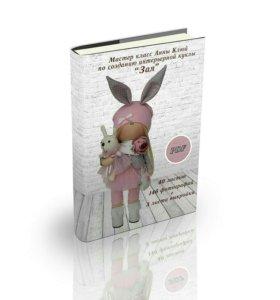 Мастер класс по созданию интерьерной куклы