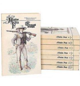 Майн Рид. Сочинения в восьми томах