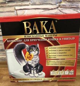 Комплекс для приучения кошек к унитазу