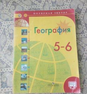 География 5-6 класс.