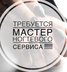 Мастер маникюра