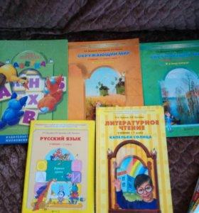 Книги программы 2100 1 класса по 4 класс