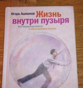 """Книга: """"Жизнь внутри пузыря"""""""