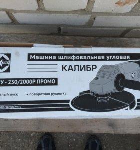 Машина шлифовальная угловая МШУ-230/2000Р