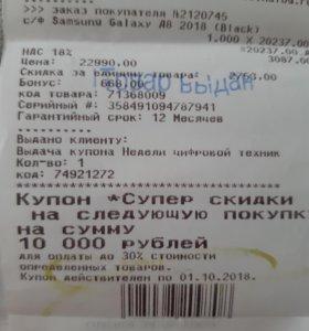 Купон скидка 10 тыс Эльдорадо