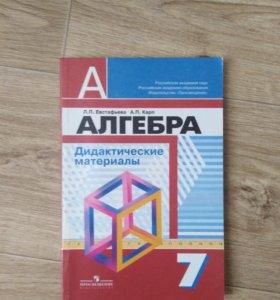 Алгебра дидактический материал