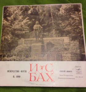 Бах - Искусство фуги и ещё 5 винилов на органе
