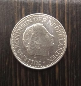 1 Гульден 1972 года - Нидерланды - Юлиана