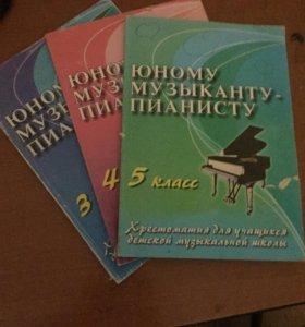 "Учебники ""Юному музыканту пианисту"""