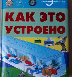 Энциклопедия для детей.