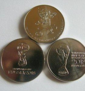 25 рублей 3 выпуска к чемпионату мира по футболу