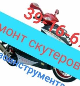Ремонт скутеров мопедов на гпз