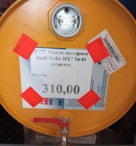 Масло моторное Shell Helix HX7 5w40 полусинт.
