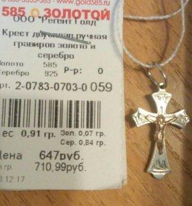 Новый Крестик золото-серебро