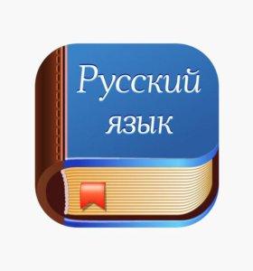 Репетиторство по русскому языку 4- 11 класс