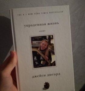 Книга«украденная жизнь»