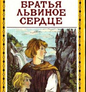 Астрид Линдгрен: Братья Львиное Сердце
