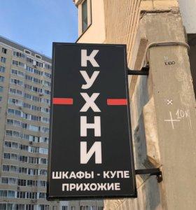 Вывеска по продаже Кухни и Шкафы
