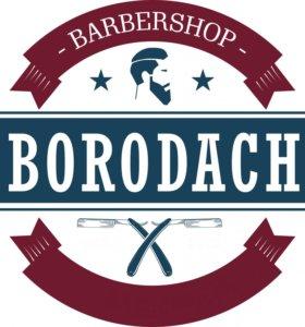 Требуется барбер в барбершоп Borodach