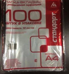 А4 файлы вкладыши для бумаги, 100шт\пачка