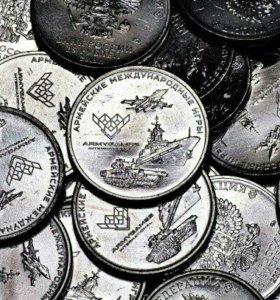 Армейские игры 25 рублей