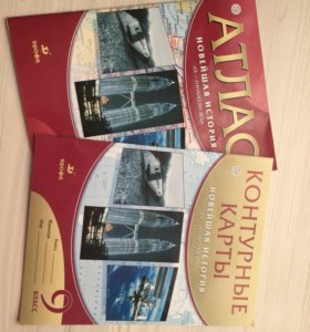 Атлас и контурная карта по истории 9 класс