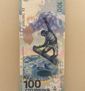 Купюра 100 рублей Сочи- 2014