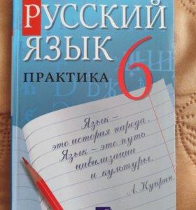 Учебник по русскому языку, абсолютно новый