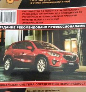 Книга по ремонту авто Мазда СХ5