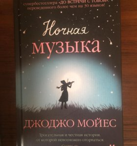 Книга Д.Мойес