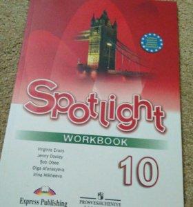 Рабочая тетрадь по английскому языку 10 класс