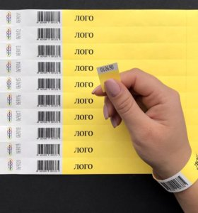 контрольные браслеты, бумажные браслеты контроль