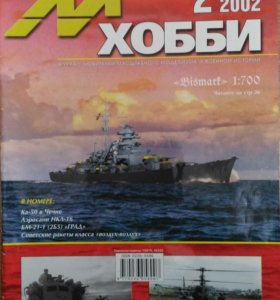 Журналы для моделизма