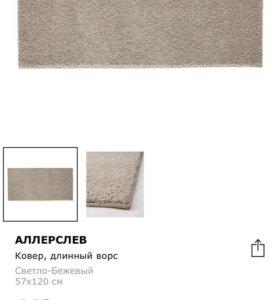 Ковры IKEA (2 шт)