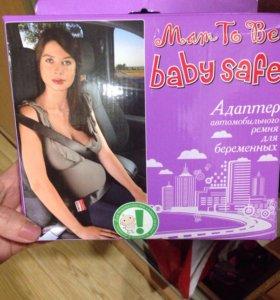 Адаптер ремня безопасности для будущей мамы