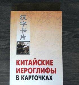 Учебник китайские иероглифы в карточках