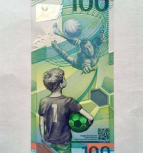 100 рублей 2018 «Чемпионат по футболу». Количество
