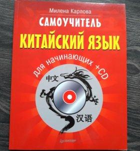 Китайский язык для начинающих + CD