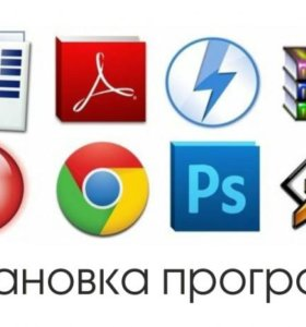 Установка программ для ПК и ноутбуков.