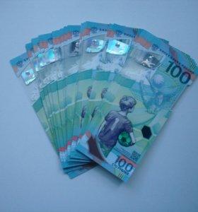 100 рублей футбол обмен на монеты