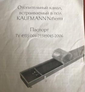 Встраиваемый в пол конвекторы Kaufman ntherm