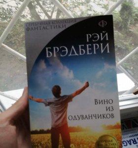 Книга«Вино из одуванчиков»