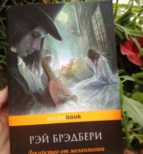 Книга«Лекарство от меланхолии»