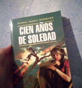 Книга «Сто дней одиночества»