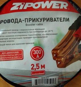 Провода-прикуриватели, 300А.