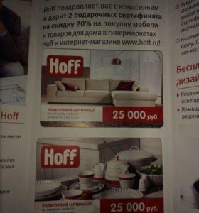 Продам сертификат hoff