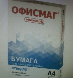 Бумага ОФИСМАГ СТАНДАРТ