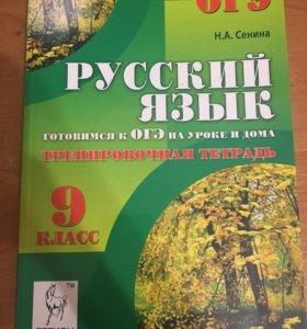 Русский язык ОГЭ тренировочная тетрадь
