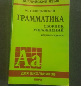 Английский язык. Автор;Ю.Голицынский