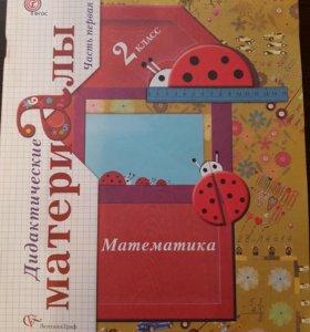 Математика Дидактический материал 2 кл